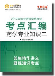 """2017年执业药师""""梦想成真""""系列《考点汇编》——药学专业知识二"""