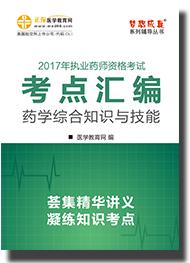 """2017年执业药师""""梦想成真""""系列《考点汇编》——药学综合知识与技能"""