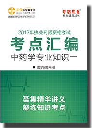 """2017年执业药师""""梦想成真""""系列《考点汇编》——中药学专业知识一"""