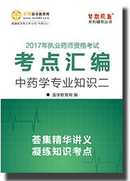 """2017年执业药师""""梦想成真""""系列《考点汇编》——中药学专业知识二"""
