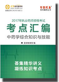 """2017年执业药师""""梦想成真""""系列《考点汇编》——中药学综合知识与技能"""