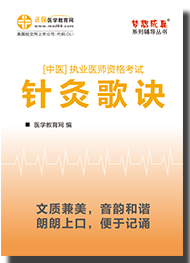 2017年中医执业医师《针灸歌诀》电子书