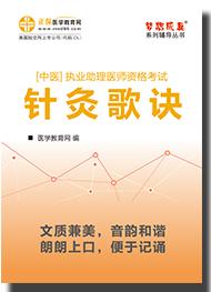 2017年中医执业助理医师《针灸歌诀》电子书