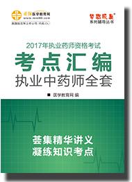 """2017年执业药师""""梦想成真""""系列《考点汇编》——执业中药师全套"""