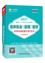 """""""梦想成真""""2017年临床执业(助理)医师实践技能通关掌中宝"""