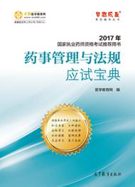 """2017年执业药师""""梦想成真""""系列丛书《应试宝典》--药事管理与法规"""
