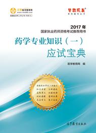 """2017年执业药师""""梦想成真""""系列丛书《应试宝典》--药学专业知识(一)"""