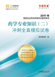 """2017年执业药师""""梦想成真""""系列《冲刺全真模拟试卷》--药学专业知识(二)"""