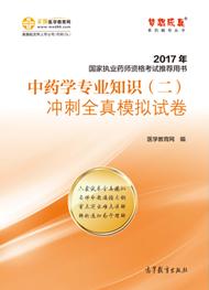 """2017年执业药师""""梦想成真""""系列《冲刺全真模拟试卷》--中药学专业知识(二)"""