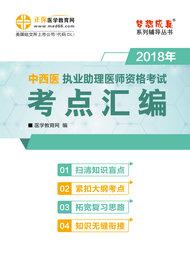 """2018年中西医执业助理医师""""梦想成真""""系列《考点汇编》"""