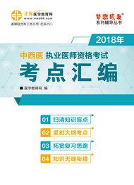 """2018年中西医执业医师""""梦想成真""""系列《考点汇编》"""