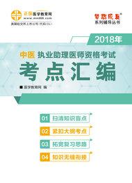 """2018年中医执业助理医师""""梦想成真""""系列《考点汇编》"""