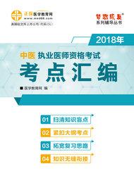 """2018年中医执业医师""""梦想成真""""系列《考点汇编》"""