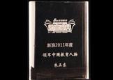 新浪网——2011年度领军中国教育人物