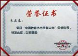 sbf_胜博发_胜博发娱乐_胜博发手机登录注册_中国网——2013中国突出贡献教育人物