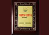 胜博发娱乐官方指定唯一入口注册登录游戏_《人民日报》——中国远程教育行业十大杰出领导力人物