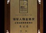 胜博发娱乐官方指定唯一入口注册登录游戏_搜狐——2013中国教育产业领军人物金狐奖