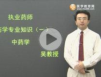 医学教育网执业药师