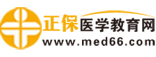 医学教育网--正保远程教育旗下品牌网站