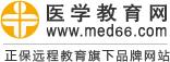 医学注册送38体验金网址--正保远程教育旗下品牌网站