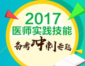 2017年医师实践技能备考冲刺