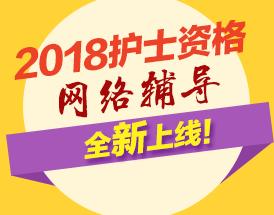 2018年注册送18体验金网址资格考试网络辅导课程