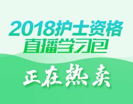 2018年护士资格直播学习包