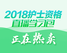 sbf_胜博发_胜博发娱乐_胜博发手机登录注册_2018年护士资格直播学习包
