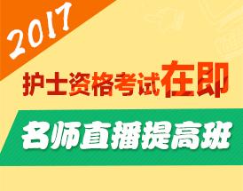 sbf_胜博发_胜博发娱乐_胜博发手机登录注册_2017年护士资格考试名师直播提高班