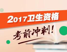 sbf_胜博发_胜博发娱乐_胜博发手机登录注册_2017年卫生资格备考冲刺