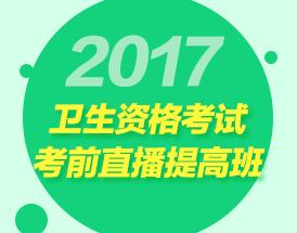 2017年卫生资格考试直播提高班