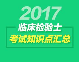 2017年临床检验士考试知识点汇总