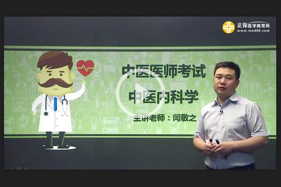 中药学专业知识网络免费试听课程