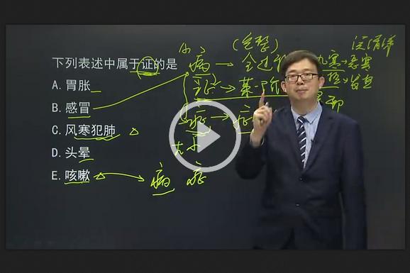 中药学综合知识与技能网络免费试听课程