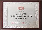 2010年度十佳网络教育机构