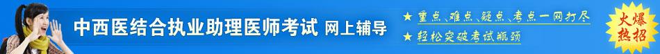 中西医结合执业助理医师考试网上辅导