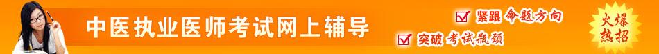 中医执业医师考试网上辅导