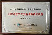 2011年度十大知名网络教育机构