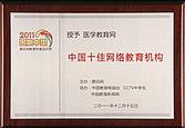 中国十佳网络教育机构