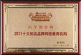 2011十大知名品牌网络教育机构