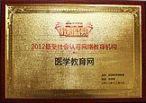 2012最受社会认可网络教育机构