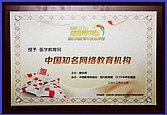 2012中国知名网络教育机构