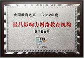 2012最具影响力网络教育机构