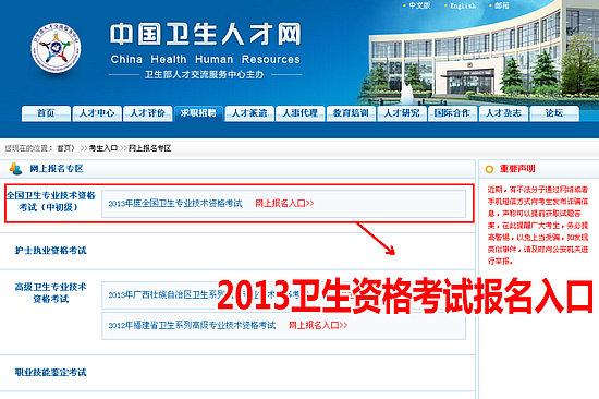 2013年卫生专业技术资格考试网上报名入口