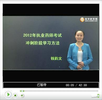 钱韵文老师经验交流访谈:2012执业药师考前冲刺复习方法