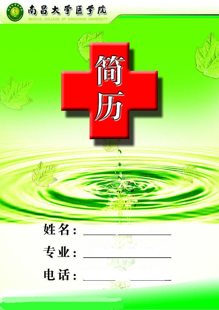 医学生求职简历封面之南昌大学医学院版图片