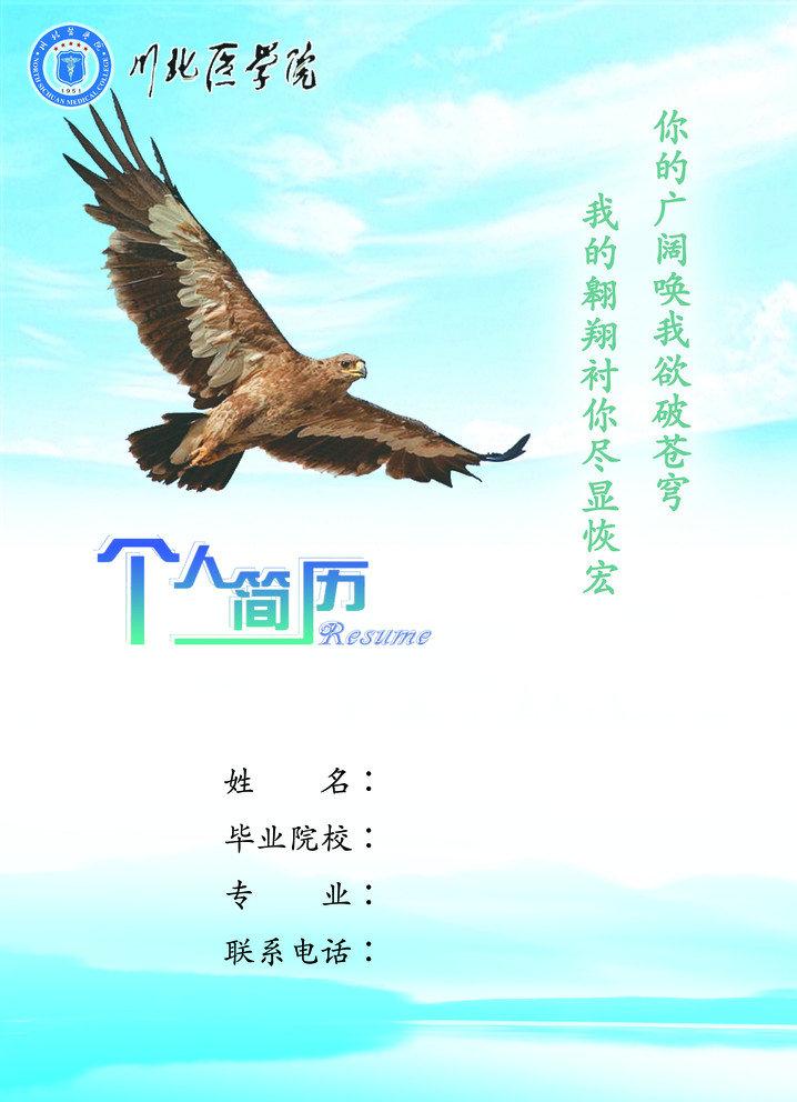 医学生求职简历封面之川北医学院版图片