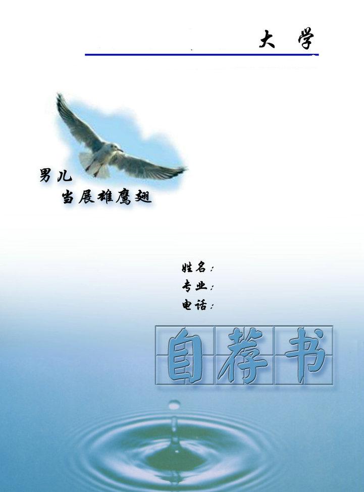 医学生求职简历封面之水滴苍鹰版图片