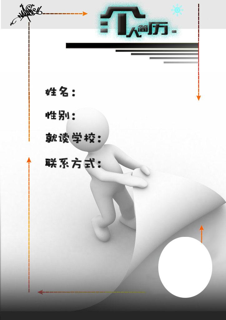 医学生求职简历封面之黑白清爽版图片