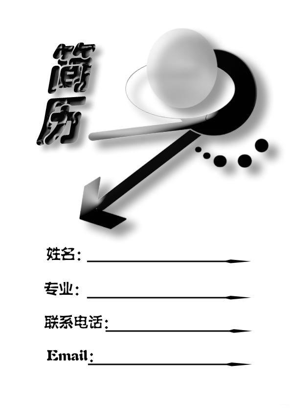 医学生求职简历封面之符号简洁版图片
